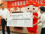 China Welfare Lottery