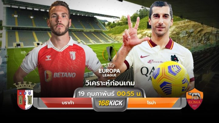 ฟุตบอลยูโรป้าลีก 2020/2021 กับการวิเคราะห์ผลบอลทีมต่อ ทีมรอง