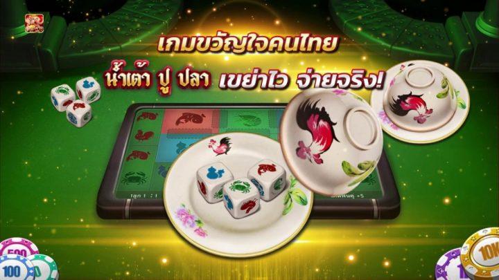 น้ำเต้าปูปลา เกมลูกเต๋าที่สนุกและเล่นง่ายแม้ว่าหลายคนอาจจะมองว่าเป็นเกมเก่า