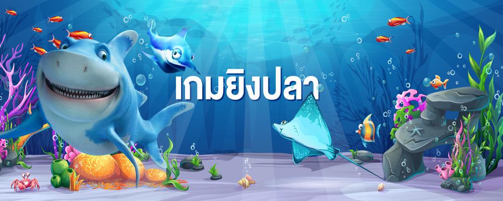 เกมยิงปลาออนไลน์ ได้เงินไว ยิงปลาในมหาสมุทร รวยแบบฉุดไม่อยู่ที่นี่ที่เดียว