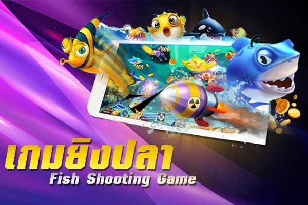 เกมยิงปลา เกมสร้างรายได้ที่สายคนชอบเล่นคาสิโนไม่ควรมองข้าม