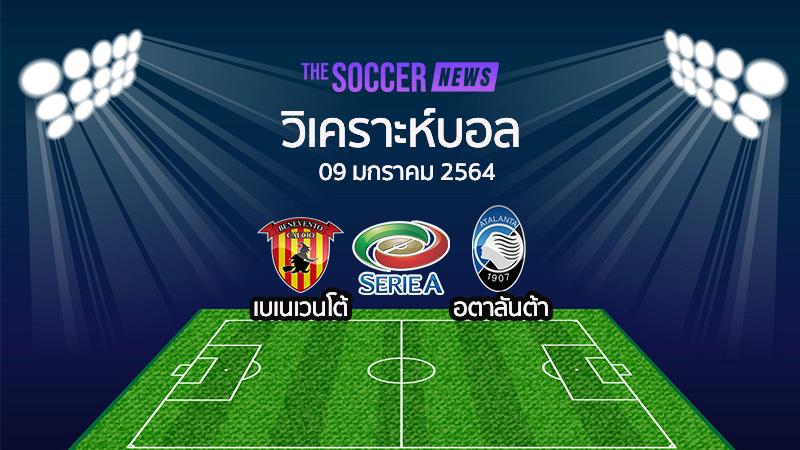 ฟุตบอลกัลโชซีเรียอา 2020/2021 : อตาลันต้า พบ เบเนเวนโต้