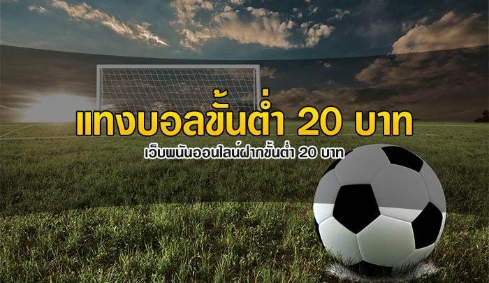 แทงบอลเริ่มต้น 20 บาท ไม่พลาดกับสโมสรฟุตบอลชั้นนำทั่วโลก