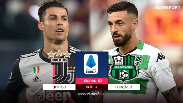 ฟุตบอลกัลโชซีเรียอา 2020/2021 : ซาสซูโอโล่ พบ ยูเวนตุส