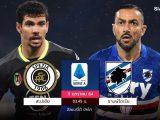 ฟุตบอลกัลโช ซีเรียอา 2020/2021