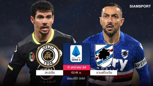 ฟุตบอลกัลโช ซีเรียอา 2020/2021 : ซามโดเรีย พบ สเปเซีย
