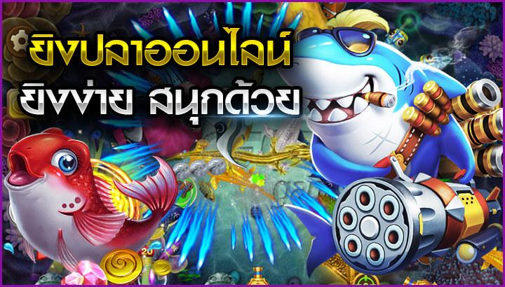 เกมยิงปลา ออนไลน์ ยิงปลามากมายที่แหวกว่ายอยู่ในมหาสมุทร รวยแบบฉุดไม่อยู่ เมื่อได้เข้ามาสัมผัส